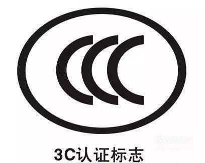 3C认证怎么申请办理?CCC认证办理详细流程 懂得这些技巧就够了