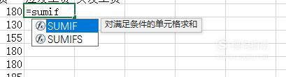 怎么使用EXCEL中的sumif函数? 你值得一看的技巧