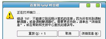 宽带连接出错误 出现797错误代码的图文解决办法 来研究下吧