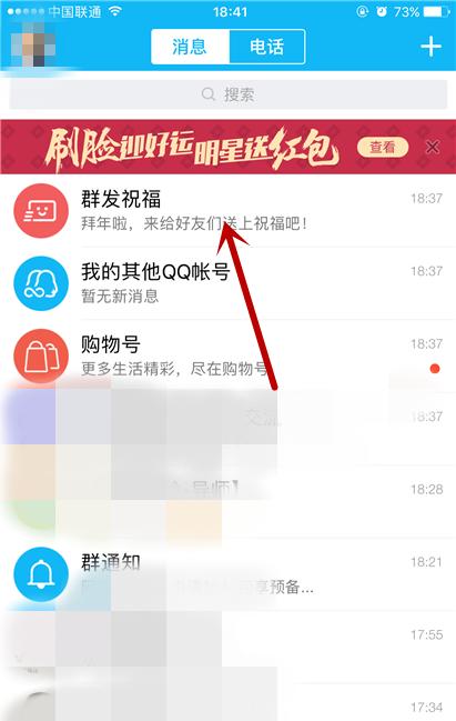 手机QQ如何群发祝福?,这些经验不可多得