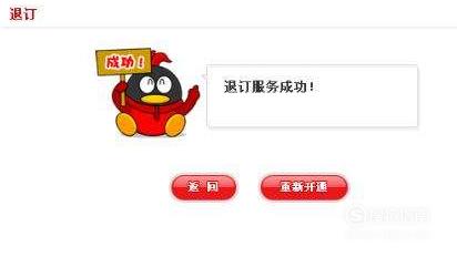 QQ会员怎么退订-如何取消QQ会员服务-退订方法