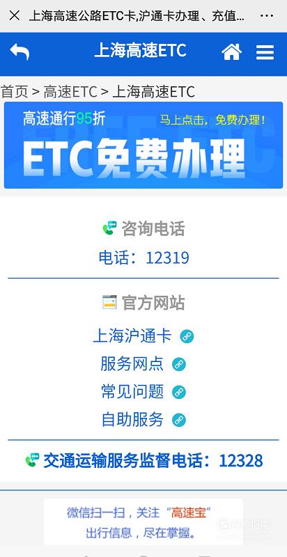 微信怎么查询ETC账单?