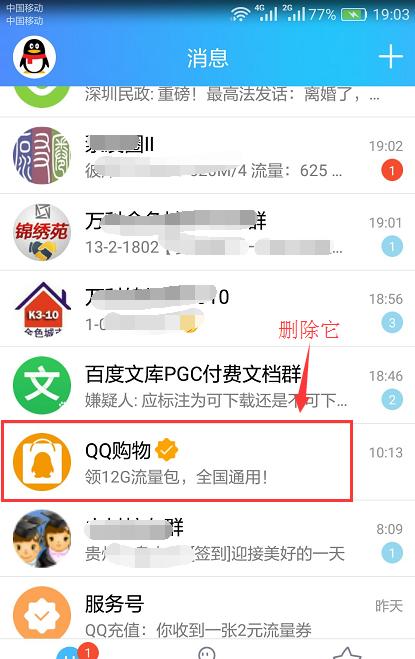 新版手机QQ关闭QQ购物的方法,这几步你要了解