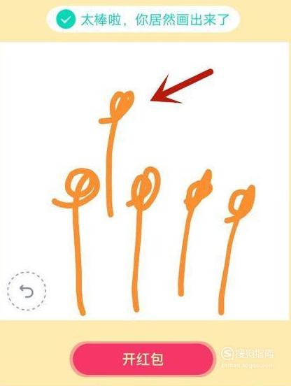 QQ画图红包怎么画 QQ画图红包简易画法大全 懂得这些技巧就够了