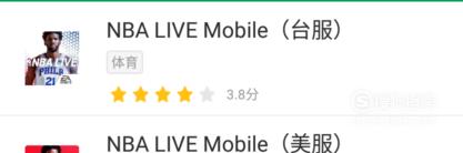 台服《NBA LIVE Mobile》怎么下载