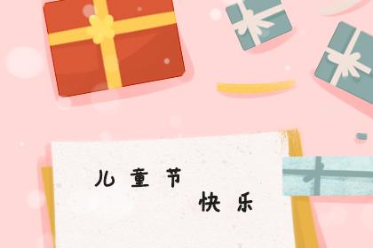 六一儿童节送孩子什么礼物最好 送什么好