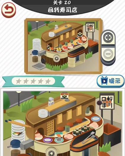 修复大师20关回转寿司