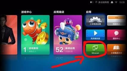 小米手机如何投屏到小米电视上打游戏?,来充电吧