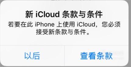 一直弹窗新iCloud条款与条件时怎么办?,这些经验不可多得