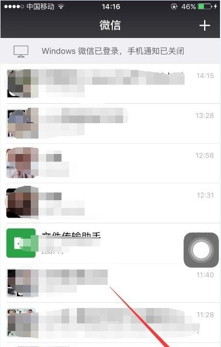 微信转账到账时间设置