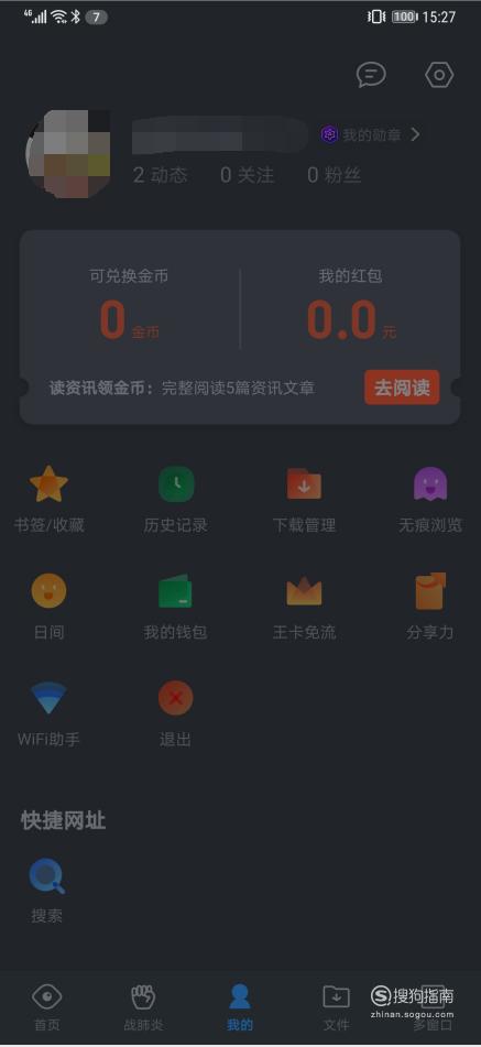 手机QQ浏览器怎么更换背景颜色