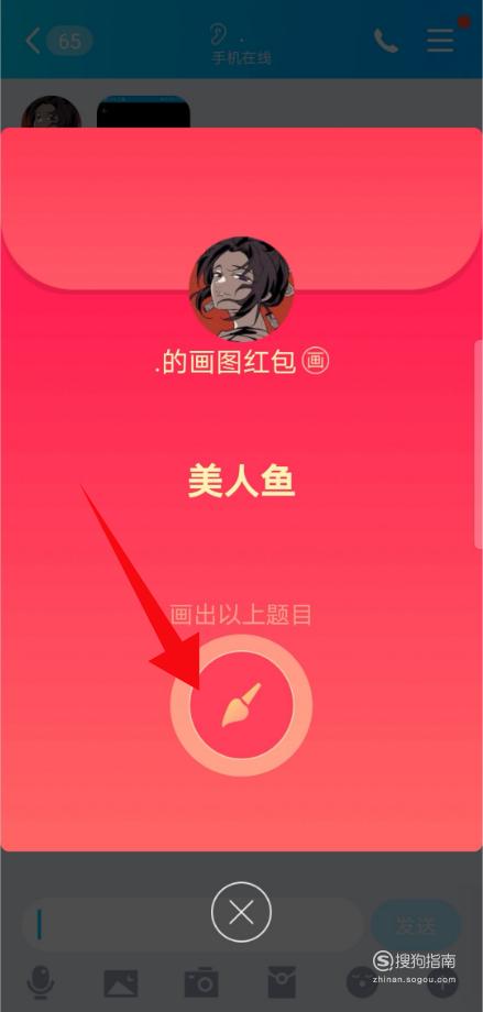 手机QQ红包怎么画美人鱼 QQ红包美人鱼怎么画