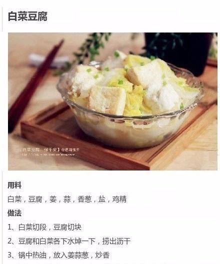 白菜豆腐的做法 需要技巧