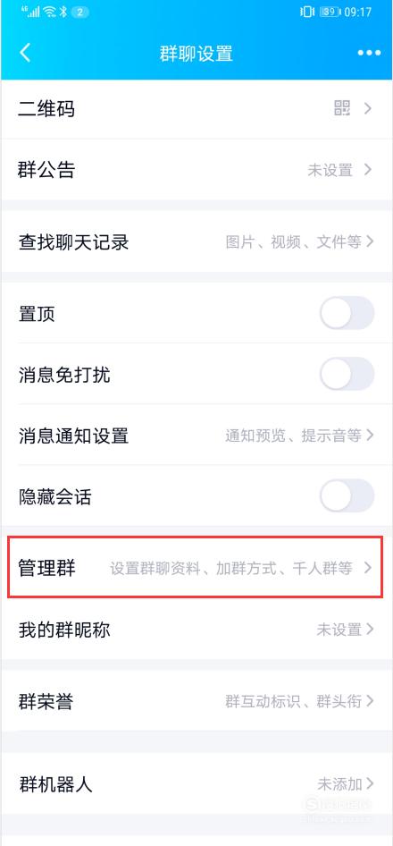 手机QQ群如何开启全员禁言-