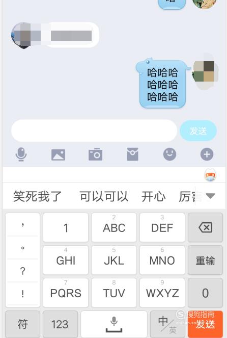 """如何利用搜狗输入法""""开挂模式""""刷屏?"""