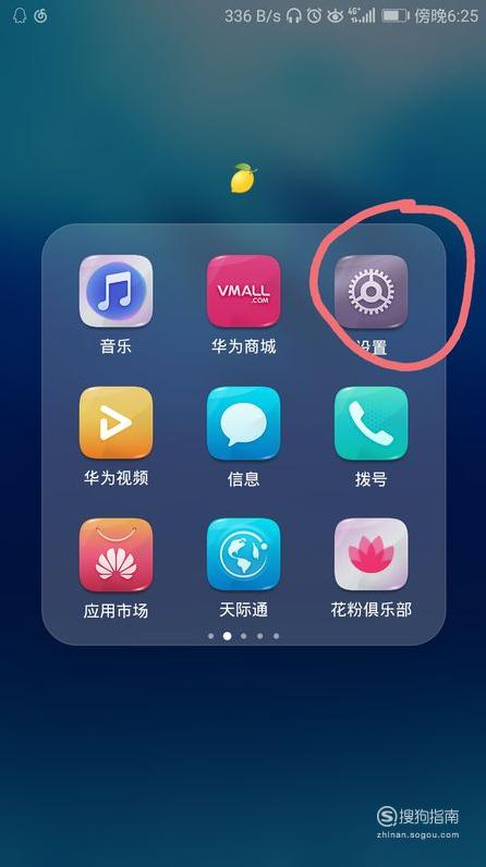 怎么关闭华为手机安装app时的未知来源应用提示 专家详解