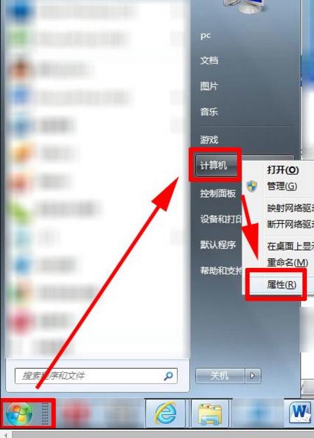怎么用密钥激活windows7系统 来研究下吧