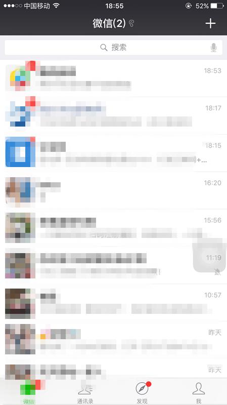 微信群消息怎么屏蔽