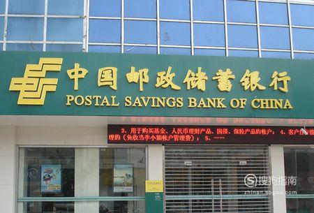 怎么查询中国邮政储蓄银行余额