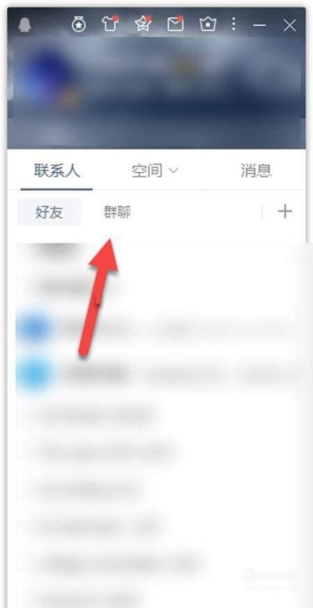 QQ群怎么加入群直播?