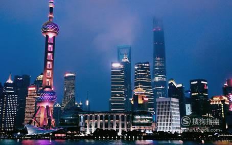 不可错过的上海十大夜景 这些知识你不一定知道