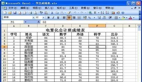 在Excel中怎样设置固定