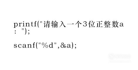输入一个三位正整数,要求其输出对应的逆序数