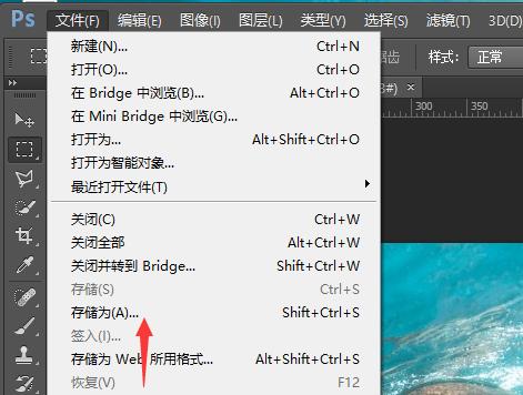 ps更改图片格式_如何使用ps修改图片的保存格式,来研究下吧 - 天晴经验网