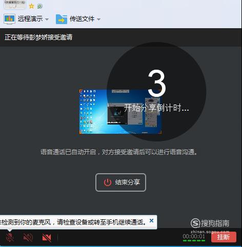 QQ屏幕分享怎么用