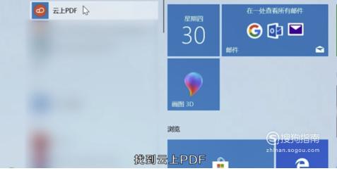 如何彻底删除云上PDF,并清理右键文件关联方式
