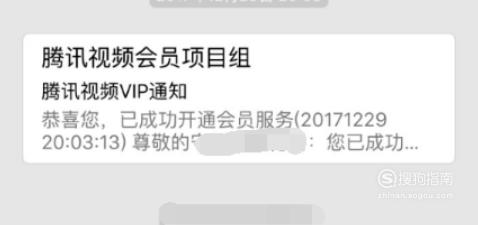 联通手机营业厅如何兑换腾讯VIP会员