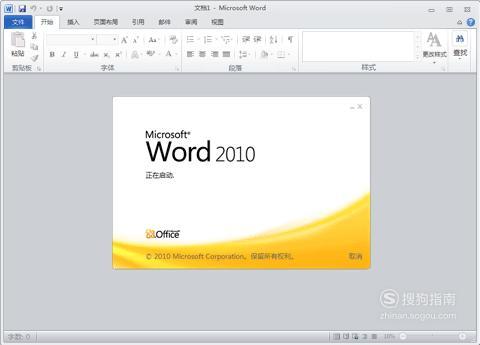 Word2010如何自定义键盘快捷键 大师来详解