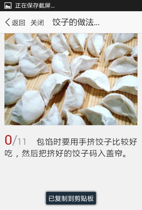饺子的做法,,原来是这样的