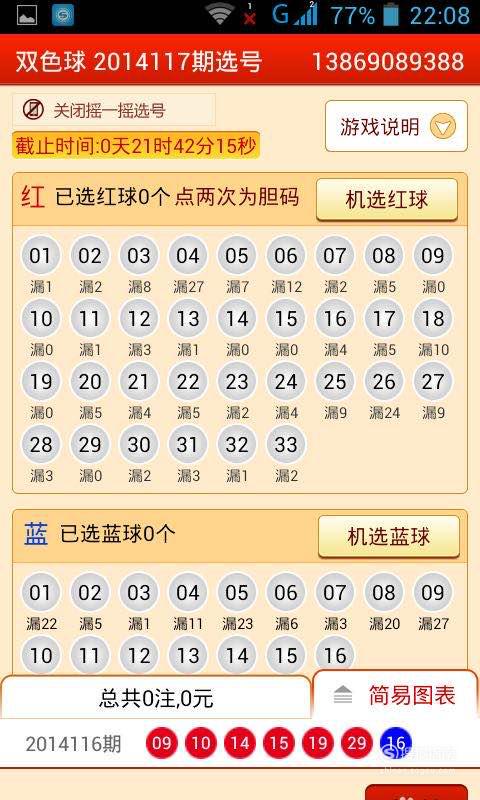 手机彩票软件哪个好?彩票软件下载彩票软件排行
