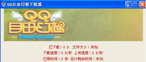 QQ自由幻想如何下载安