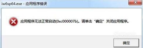 无法启动此程序因为计算机中丢失*.dll 大师来详解