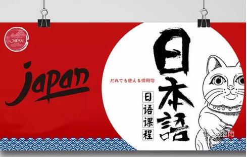 怎么学日语 学日语的先后顺序