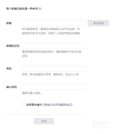 怎样开通微信公众号,如何注册微信订阅号