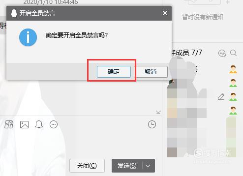 QQ群怎么设置全员禁言