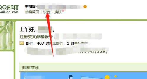 QQ邮箱如何设置手机号码邮箱账号,值得收藏