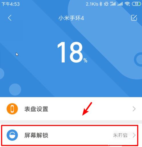 小米手环4怎么设置手机屏幕解锁