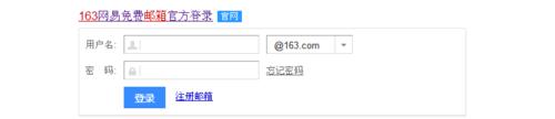 163邮箱怎么绑定手机号码? 涨知识了