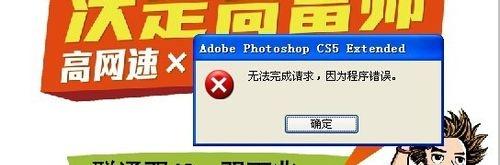 PS保存时显示:无法完成请求,因为程序错误。 又快又好