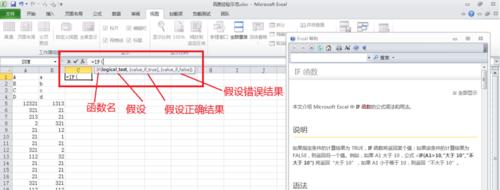Excel表格中对比两列数据是否相同的几种方法 来学习吧
