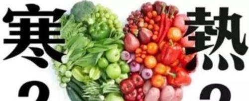 """怎么分别食物是""""寒性""""还是""""热性""""? 原来是这样的"""
