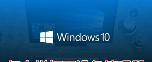 Win10设备管理器在哪里怎么样打开设备管理器,你值得一看的技巧