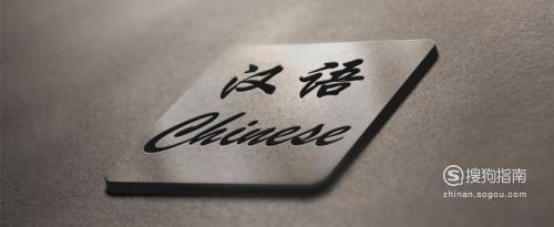 中国现代汉语与中国古