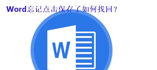 Word没被保存的文件如何找回?,需要技巧