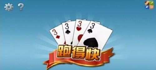 扑克牌跑得快玩法介绍,来充电吧