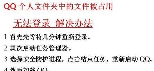 QQ个人文件夹中的文件被占用无法登录,具体内容